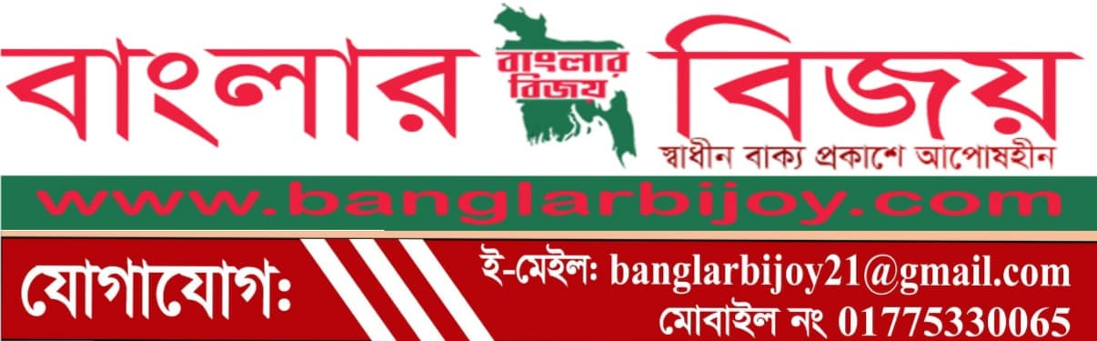 banglarbijoy.com 1 2.jpg logo 2