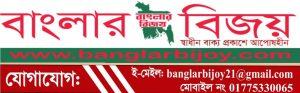 banglarbijoy.com 1 22.jpg logo 22