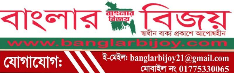 banglarbijoy.com .jpg logo