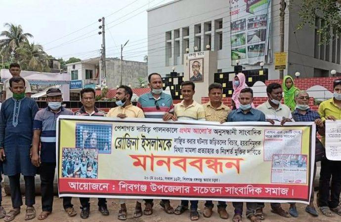 বগুড়ার শিবগঞ্জে সাংবাদিক রোজিনা ইসলামকে হেনস্তার প্রতিবাদ ও মুক্তির দাবিতে মানববন্ধন অনুষ্ঠিত