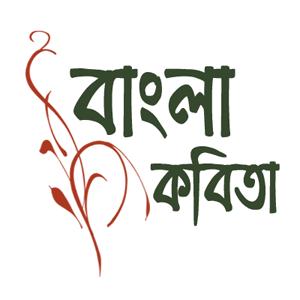 ১লা মে-র কবিতা'  – সুকান্ত ভট্টাচার্য