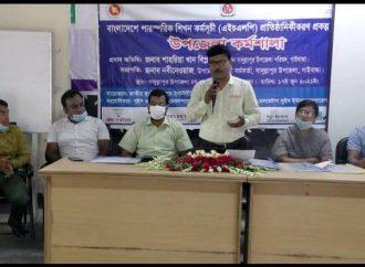 গাইবান্ধার সাদুল্লাপুর বাংলাদেশে পারস্পারিক শিখন কর্মসূচি প্রাতিষ্ঠানীকি করণ প্রকল্প বিষয়ক উপজেলা কর্মশালা অনুষ্ঠিত