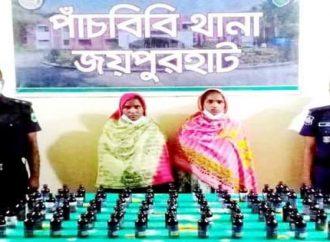 পাঁচবিবি থানায় ফেন্সিডিল সহ ০২(দুই) নারী মাদক ব্যবসায়ী গ্রেফতার