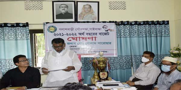 পলাশবাড়ী পৌরসভার প্রথম বাজেট ঘোষণা করেন পৌর মেয়র গোলাম সরোয়ার প্রধান বিপ্লব