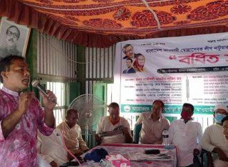 কাজিপুরে নাটুয়ারপাড়া ইউনিয়ন আওয়ামী স্বেচ্ছাসেবক লীগের বর্ধিত সভা অনুষ্ঠিত |